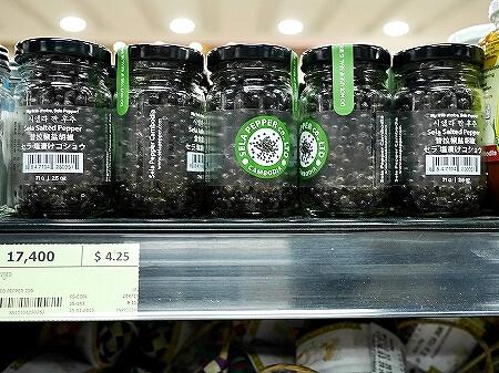 シェムリアップ ラッキースーパーマーケット お土産 カンボジア 塩漬け黒胡椒
