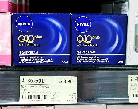 シェムリアップ ラッキースーパーマーケット お土産 カンボジア ニベア コエンザイムQ10 海外限定 CQ10 ナイトクリーム NIVEA
