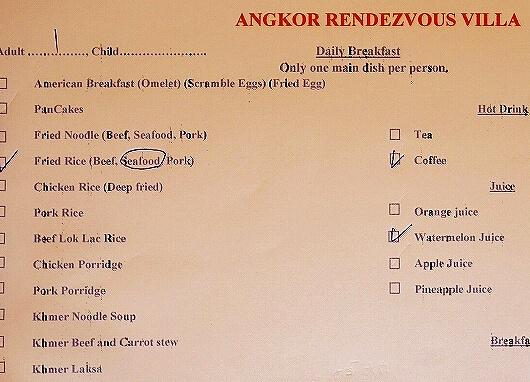 シェムリアップ アンコールランデブーヴィラ プライベートプール付き おすすめホテル Angkor Rendezvous Villa Private Pool Villa 朝食メニュー