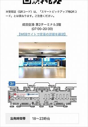 ハワイ ネット グローバルWiFi ルーターレンタル GLOBAL WiFi 口コミ レビュー フォートラベル 受け取り カウンター 成田空港第2ターミナル