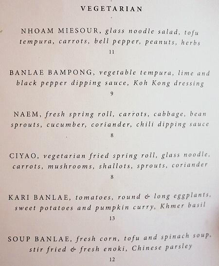 シェムリアップ プーム バイタン リゾート Phum Baitang Resort ホテル 田園 宿泊記 プール BAY PHSAR レストラン ディナー 食事 夕食 メニュー