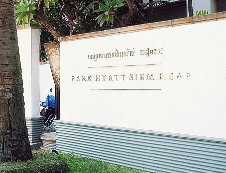 シェムリアップ パークハイアットホテル カンボジア