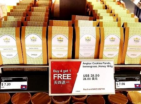 シェムリアップ国際空港 カンボジア お店 お土産 アンコールクッキー