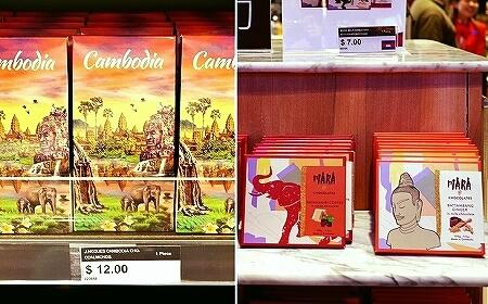 シェムリアップ国際空港 カンボジア お店 お土産 チョコレート
