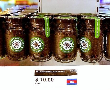 シェムリアップ国際空港 カンボジア お店 お土産 塩漬け胡椒 黒胡椒