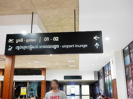 シェムリアップ国際空港 プラザプレミアムラウンジ Plaza Premium Lounge プライオリティパス カンボジア 場所 行き方