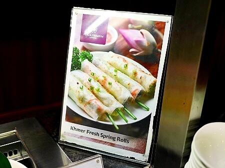 シェムリアップ国際空港 プラザプレミアムラウンジ Plaza Premium Lounge プライオリティパス カンボジア 食べ物 食事 生春巻き