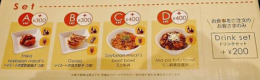 成田空港第2ターミナル グルメ T'sたんたん ヴィーガン担々麺 金ごまたんたん麺 メニュー