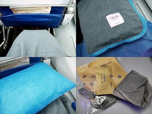 ハワイアン航空搭乗記 成田-ホノルル HA822 機内 枕 ブランケット 毛布 耳栓 アイマスク イヤホン 羽田 HA855