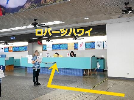 ハワイ 空港送迎 格安 ロバーツハワイ ホノルル シャトルバス 予約方法 乗り場 Roberts Hawaii カウンター 場所