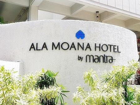 ハワイ ワイキキ アラモアナホテル おすすめ 施設 Ala Moana Hotel