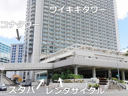 ハワイ ワイキキ アラモアナホテル おすすめ 施設 Ala Moana Hotel スタバ 場所 スターバックス レンタサイクル