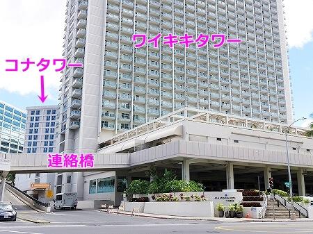 ハワイ ホノルル ワイキキ おすすめホテル アラモアナホテル Ala Moana Hotel コナタワー ワイキキタワー