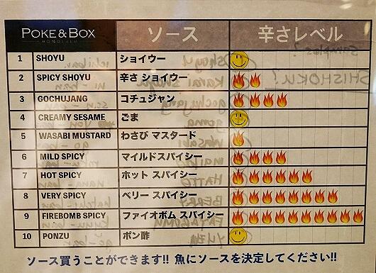 ハワイ POKE&BOX ポケ&ボックス アラモアナセンター ポケ丼 ポキ丼 ポケボックス フードコート ソース 種類