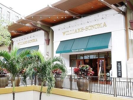 ハワイ ウィリアムズソノマ ウィリアムソノマ アラモアナセンター Williams Sonoma