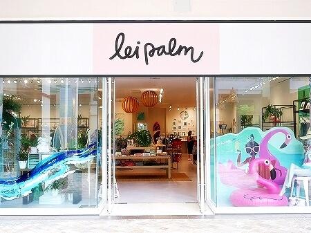 ハワイ lei palm レイパーム アラモアナセンター おすすめ お土産 かわいいお店