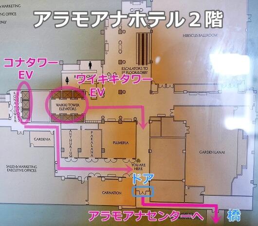 ハワイ ホノルル ワイキキ アラモアナホテルからアラモアナセンターへの行き方 Ala Moana Hotel 連絡橋 2階 地図 マップ 直結