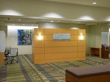 ハワイ ワイキキ アラモアナホテル おすすめ 施設 Ala Moana Hotel ビジネスセンター パソコン