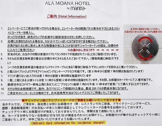 ハワイ ホノルル ワイキキ おすすめホテル アラモアナホテル Ala Moana Hotel 部屋 シャワー 使い方 温度調節