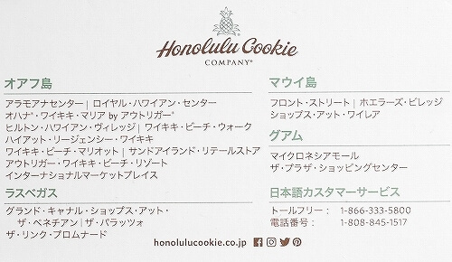 ハワイ ホノルルクッキー スタンプカード アロハカード 使用可能店舗