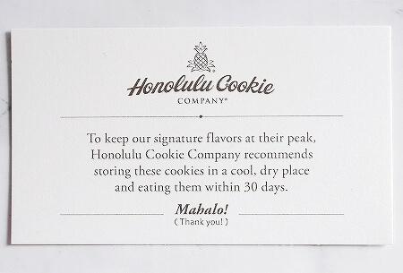ハワイ ホノルルクッキー 賞味期限