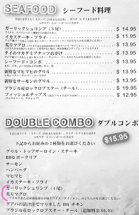 ハワイ ガーリックシュリンプ ブルーウォーターシュリンプ&シーフード アラモアナセンター 日本語メニュー