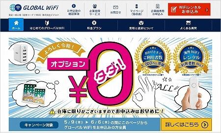 ハワイ ネット グローバルWiFi ルーターレンタル GLOBAL WiFi 口コミ レビュー