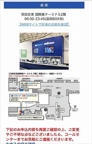 ハワイ ネット グローバルWiFi ルーターレンタル GLOBAL WiFi 口コミ レビュー フォートラベル 返却 カウンター 羽田空港
