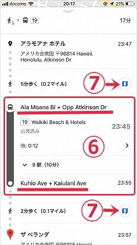 ハワイ ザ・バス 乗り方 The Bus  ルート 調べ方 検索方法 グーグルマップ