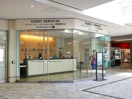 ハワイ アラモアナセンター アラモアナショッピングセンター インフォメーション ゲストサービス