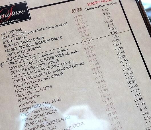 シグネチャープライムステーキ&シーフード The Signature Prime Steak & Seafood ハワイ アラモアナホテル ハッピーアワー 日本語メニュー