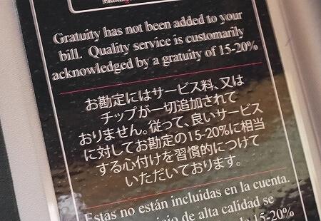 シグネチャープライムステーキ&シーフード The Signature Prime Steak & Seafood ハワイ アラモアナホテル ハッピーアワー チップ