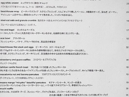 ハワイ ザ・ベランダ エッグベネディクト 朝食 THE VERANDA モアナサーフライダーホテル レストラン 日本語メニュー