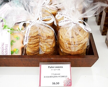 ハワイ ザ・クッキーコーナー The Cookie Corner お土産 ワイキキ パームリーブス パイ