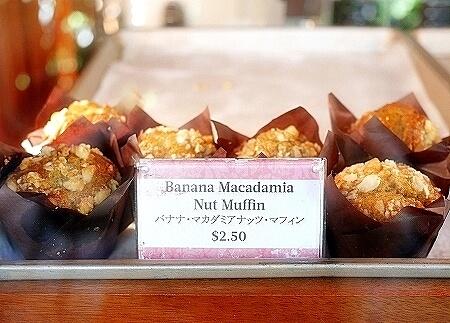 ロイヤルハワイアンベーカリー Royal Hawaiian Bakery ロイヤルハワイアンホテル ピンクパレス ハワイ バナナマフィン バナナマカダミアナッツマフィン