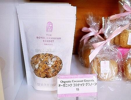 ロイヤルハワイアンベーカリー Royal Hawaiian Bakery ロイヤルハワイアンホテル ピンクパレス ハワイ お土産 オーガニックココナッツグラノーラ