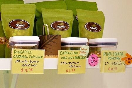 ハワイ ロイヤルハワイアンクッキー マカダミアナッツチョコレート おすすめ おいしい お土産 試食 ポップコーン