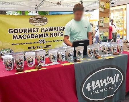 ハワイ ハイアットリージェンシーホテル ファーマーズマーケット 火曜日 マカダミアナッツ