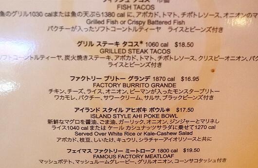 ハワイ チーズケーキファクトリー テイクアウト ロコモコ 日本語メニュー