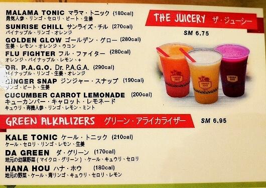 ホールフーズマーケット クイーン カカアコ ラニカイジュース Lanikai Juice  日本語メニュー
