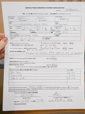 ハワイ 盗難 スリ 置き引き 警察 ポリスレポート 事故証明書 盗難証明書 書類 陳述書 statement form