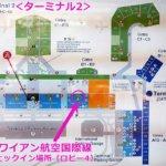 ハワイアン航空 ホノルル空港 チェックインカウンター 場所 地図 マップ ターミナル2