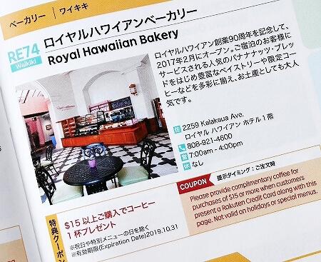 ハワイ ロイヤルハワイアンベーカリー 楽天カード クーポン 特典