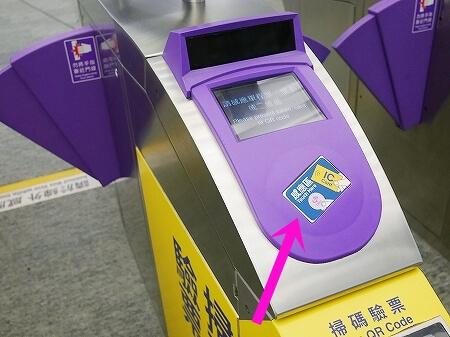 台湾 台北 kkday メトロ MRT 割引チケット 地下鉄 電車 引き換えカウンター 改札 乗り方