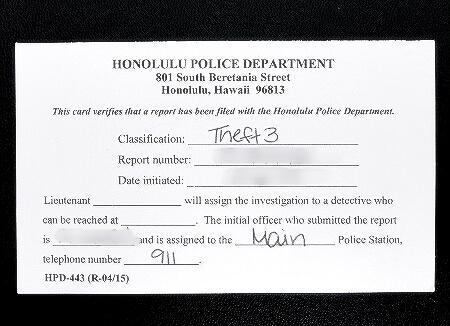 ハワイ 盗難 スリ 置き引き 警察 ポリスレポート 事故証明書 盗難証明書 書類