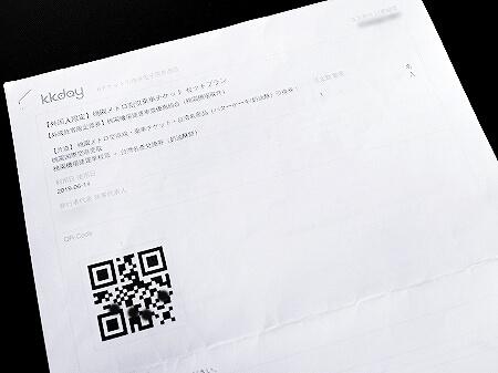 KKday 桃園空港-台北駅 MRTチケット バウチャー メトロ 乗車券 割引券