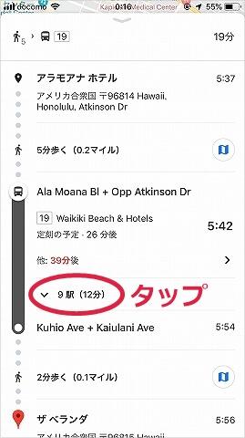 ハワイ ザ・バス 乗り方 The Bus  ルート 調べ方 検索方法 グーグルマップ バス停 場所