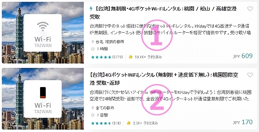 台湾 台北 wifiルーター レンタル kkday 口コミ ポケットwifi 料金 値段