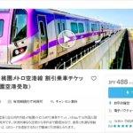 台湾 台北 kkday メトロ MRT 割引チケット 地下鉄 電車