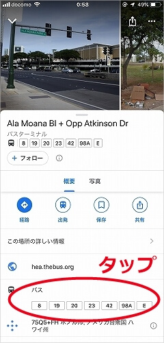 ハワイ ザ・バス 乗り方 The Bus  ルート 調べ方 検索方法 グーグルマップ バス停 場所 現在位置